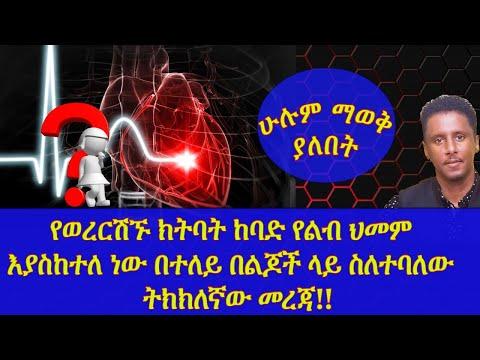 ETHIOPIA | የወረርሹ ክትባት ከባድ የልብ ህመም  እያስከተለ ነው በተለይ በልጆች ላይ ስለተባለው : ትክክለኛው መረጃ