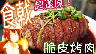 [食戟之靈還原#1] 仿冒脆皮烤肉,爆衣吧親╭(╯3╰)╮食戟のソーマ料理 【煮飯星星】