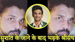 Sreesanth Burst Out On Sushant Singh Rajput $uicide News