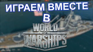Играем вместе в World of Warships.