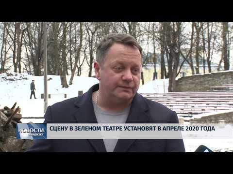 Новости Псков 26.02.2020/Новую сцену в Зеленом театре установят в апреле 2020 года