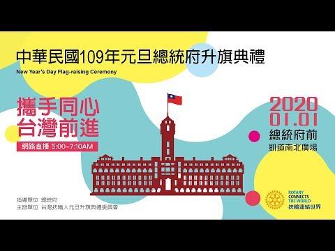 中華民國109年元旦總統府升旗典禮