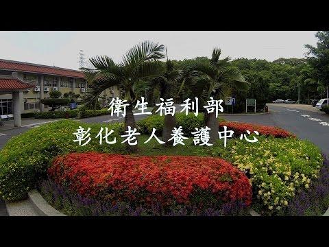 衛生福利部彰化老人養護中心簡介影片