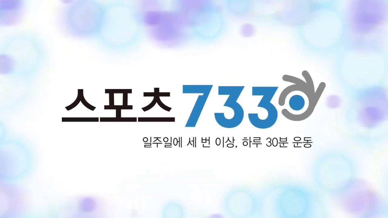 남원시체육회 영상(추석 온가족이 함께 할 수 잇는 홈트레이닝2)