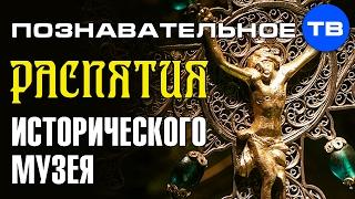 Распятия Исторического музея (Познавательное ТВ, Артём Войтенков)