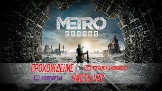 METRO EXODUS-КОЛЕСИМ С ТАБОРОМ И ТЕРМИНАТОРОМ В ПОИСКАХ ЖИЛЬЯ