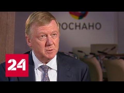 Чубайс: в России не удалось пока развернуть крупный частный и государственный бизнес - Россия 24