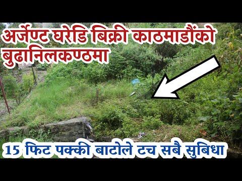 अर्जेण्ट जग्गा बिक्री काठमाडौंको बुढानिलकण्ठमा land sale in budhanilkantha gharjagga kathmandu Nepal