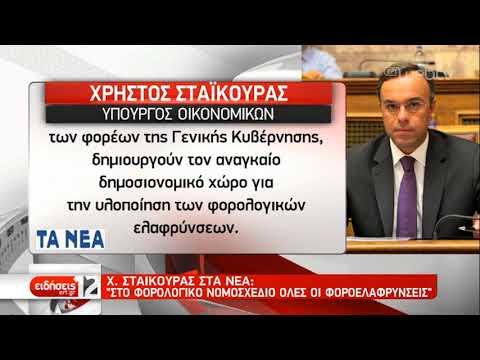 Φοροελαφρύνσεις και ρύθμιση οφειλών στο ν/σ που κατατίθεται στη Βουλή   28/09/2019   ΕΡΤ
