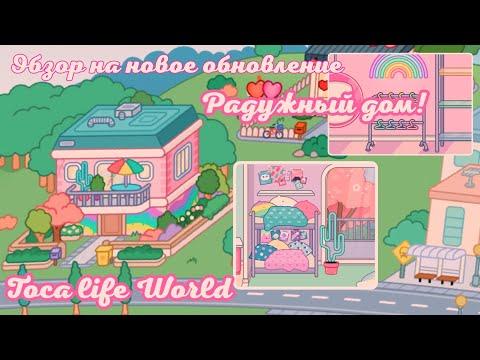 Радужные Апартаменты -Обзор на новое обновление в Toca Life World | Toca Dark