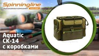 Рыболовные сумки с коробками flambeau