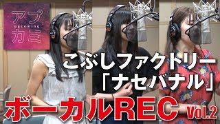 こぶしファクトリー「ナセバナル」ボーカル・レコーディングVol.2