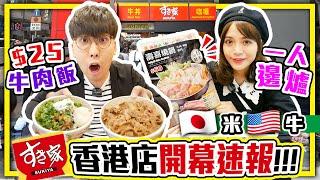 【旺角美食】開幕即試!日本SUKIYAすき家登陸香港|$25平民價位連鎖牛肉飯牛丼!食評+餐牌搶先看|Kiki and May