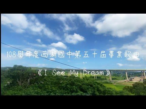 點擊觀看苗栗縣立西湖國中第50屆畢業歌曲《I See My Dream 》影音