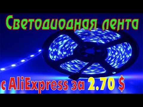 Светодиодная лента с Aлиэкспресс за 2.70 $