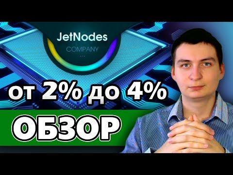 Jetnodes Обзор псевдо облачного майнинга и мой вклад в 100 usd