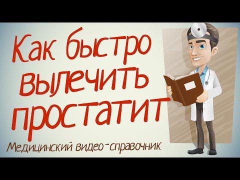 Мавит алп 01 пра лечение простатита
