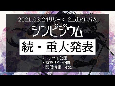 【アルバム続報!!!】ジャケット・曲名追加発表!!!【#富士葵シンビジウム】
