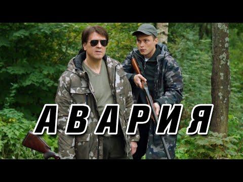 НЕРЕАЛЬНО КРУТОЙ ДЕТЕКТИВ!  «АВАРИЯ»  Русские детективы, кино, фильмы онлайн hd видео