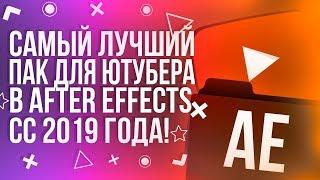 САМЫЙ ЛУЧШИЙ ПАК ДЛЯ ЮТУБЕРА В After Effects СС 2019!