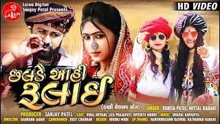 CHALADE AAHI RULAAI | VANITA PATEL | MITTAL RABARI | FULL HD VIDEO SONG | LALEN DIGITAL