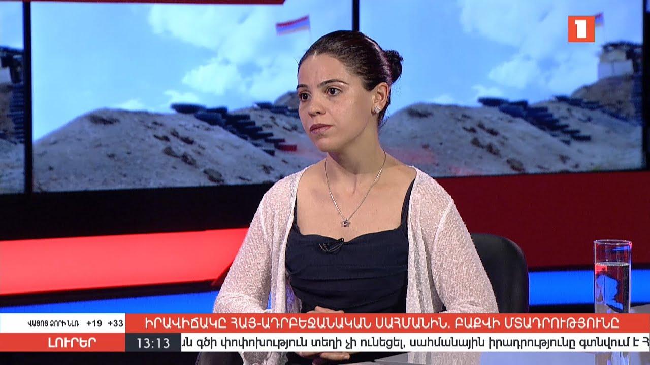 Իրավիճակը հայ-ադրբեջանական սահմանին. Բաքվի մտադրությունը | Հարցազրույց Տաթևիկ Հայրապետյանի հետ