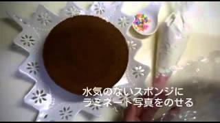 ラミネートケーキ(後編)