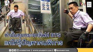 ทุบโต๊ะข่าว:สุดเดือด!หนุ่มพิการกำปั้นทุบกระจกลิฟต์ BTSฉุนล็อคไม่ให้ใช้แฉทำผิดแบบแต่ไม่แก้12/03/61