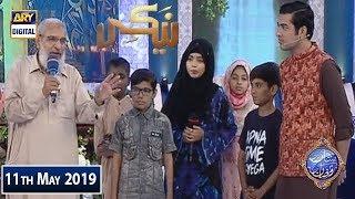 Shan e Iftar - Naiki Segment - Guest: (Kashif Iqbal) - 11th May 2019