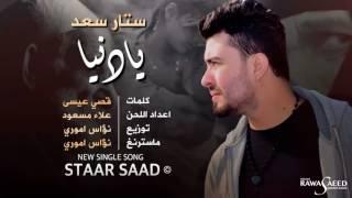 Sattar Saad - Ya Dinya [Audio Music] (2016) / ستار سعد - يا دنيا
