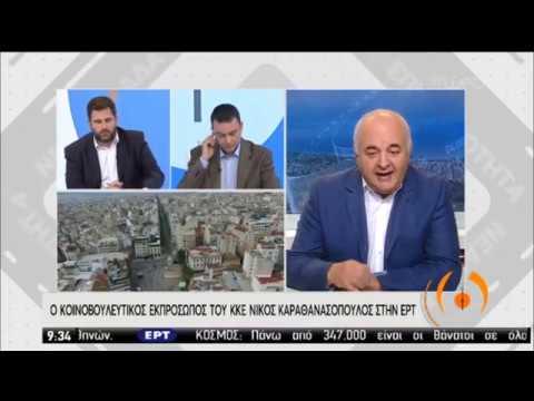 Ο Νίκος Καραθανασόπουλος στην ΕΡΤ   27/05/2020   ΕΡΤ