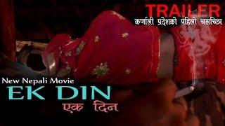 New Nepali Movie Trailer 2018 | Ek Din | Prem Sharma, Ganesh Gautam, Yaman Aachrya, Sita Pangali
