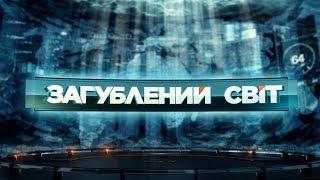 Живі антени – Загублений світ. 89 випуск