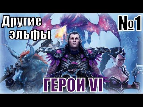 Герои меча и магии 5 партизаны