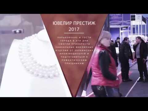 Виставка ЮвелірПрестиж- 2017 (9-12 лютого)