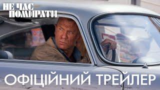 007: Не час помирати. Офіційний трейлер 1 (український)