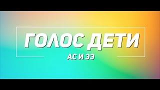 АС и ЭЭ - Голос дети | 1 сезон 2018