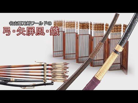 名古屋刀剣ワールドの弓・矢屏風・鏃