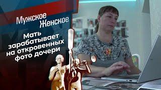 За гранью. Мужское / Женское. Выпуск от 23.09.2021
