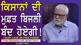 Prime Discussion With Jatinder Pannu 682_Court Case on Free Power