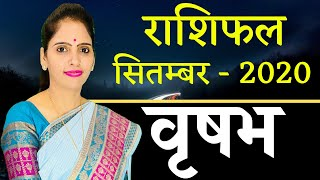 Vrishabh Rashi Taurus September 2020 Horoscope | वृषभ राशिफल सितम्बर 2020 | Monthly Horoscope