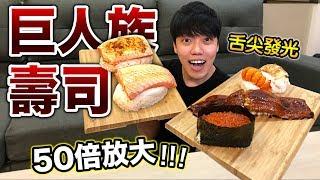 【狠愛演】巨人族壽司,50倍大『舌尖發光』