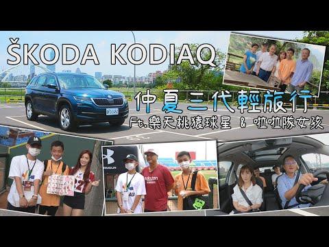 Skoda Kodiaq 2.0 TSI 4x4尊榮版 邢男一家三代出遊,樂天女孩、球星朝聖!