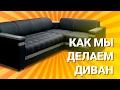 Как мы делаем диваны. Фабрика мягкой мебели Савлуков-Мебель How do we make sofas