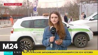 Москвичи нарушают правила самоизоляции - Москва 24