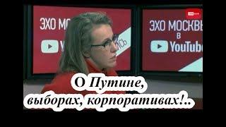 Ксения Собчак о Путине, выборах, корпоративах...