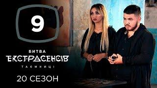 Битва экстрасенсов. Сезон 20. Выпуск 9 от 27.11.2019