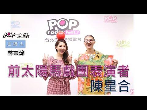 2019-09-10《POP最正點》林書煒 專訪 前太陽馬戲團表演者/星合有限公司負責人 陳星合