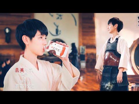 魏嘉瑩 Arrow Wei【喜歡我吧】香甜應援版 feat. 義美牛乳系列