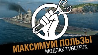 Модпак tvgetfun. Максимум пользы! [World of Warships]